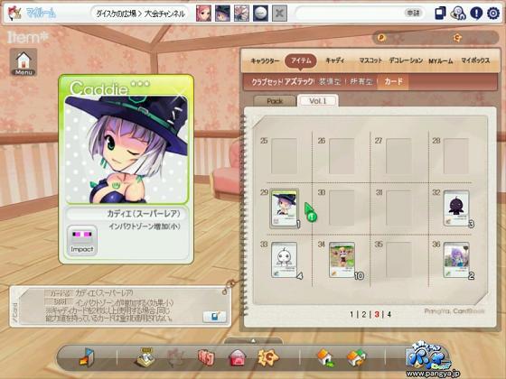 pangyaGU_003.jpg