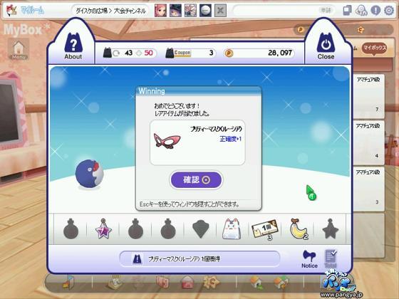 pangyaU_099.jpg